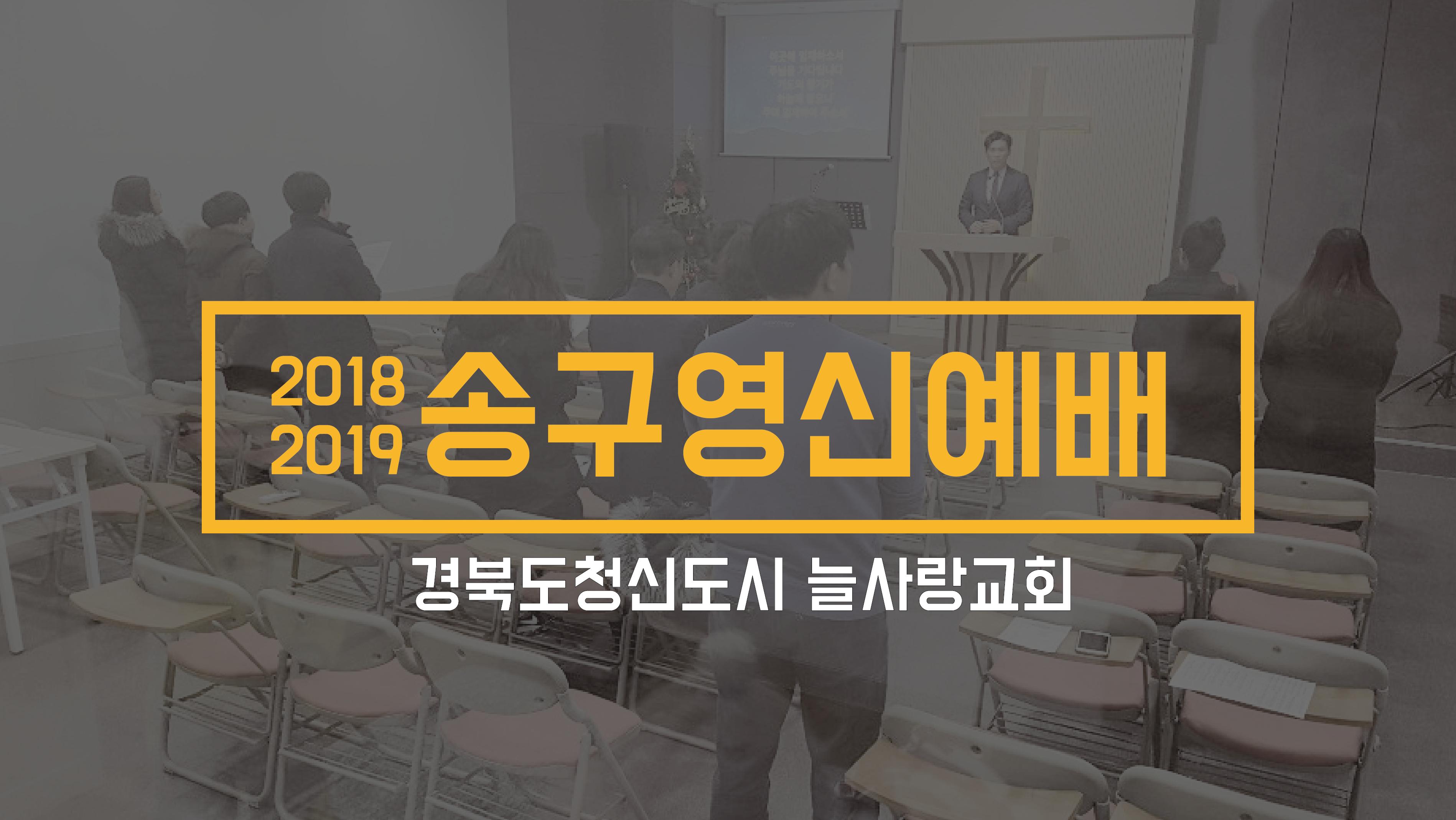 송구영신예배표지.png