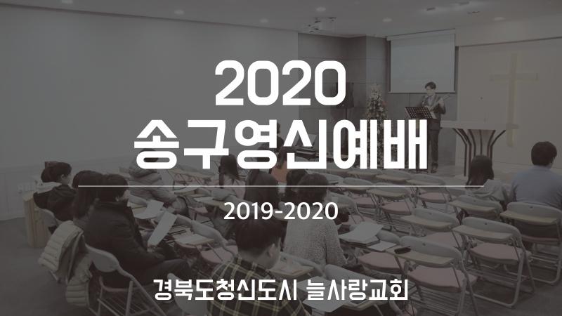 web_2019-2020_송구영신_title.jpg