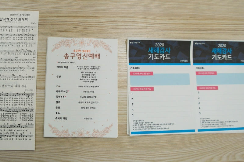 web_2019-2020_송구영신_10.jpg