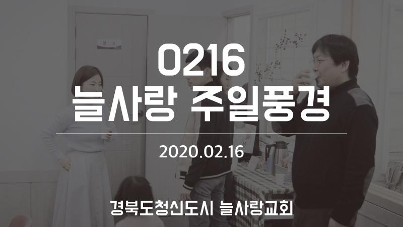 web_20200216_주일예배-0.jpg