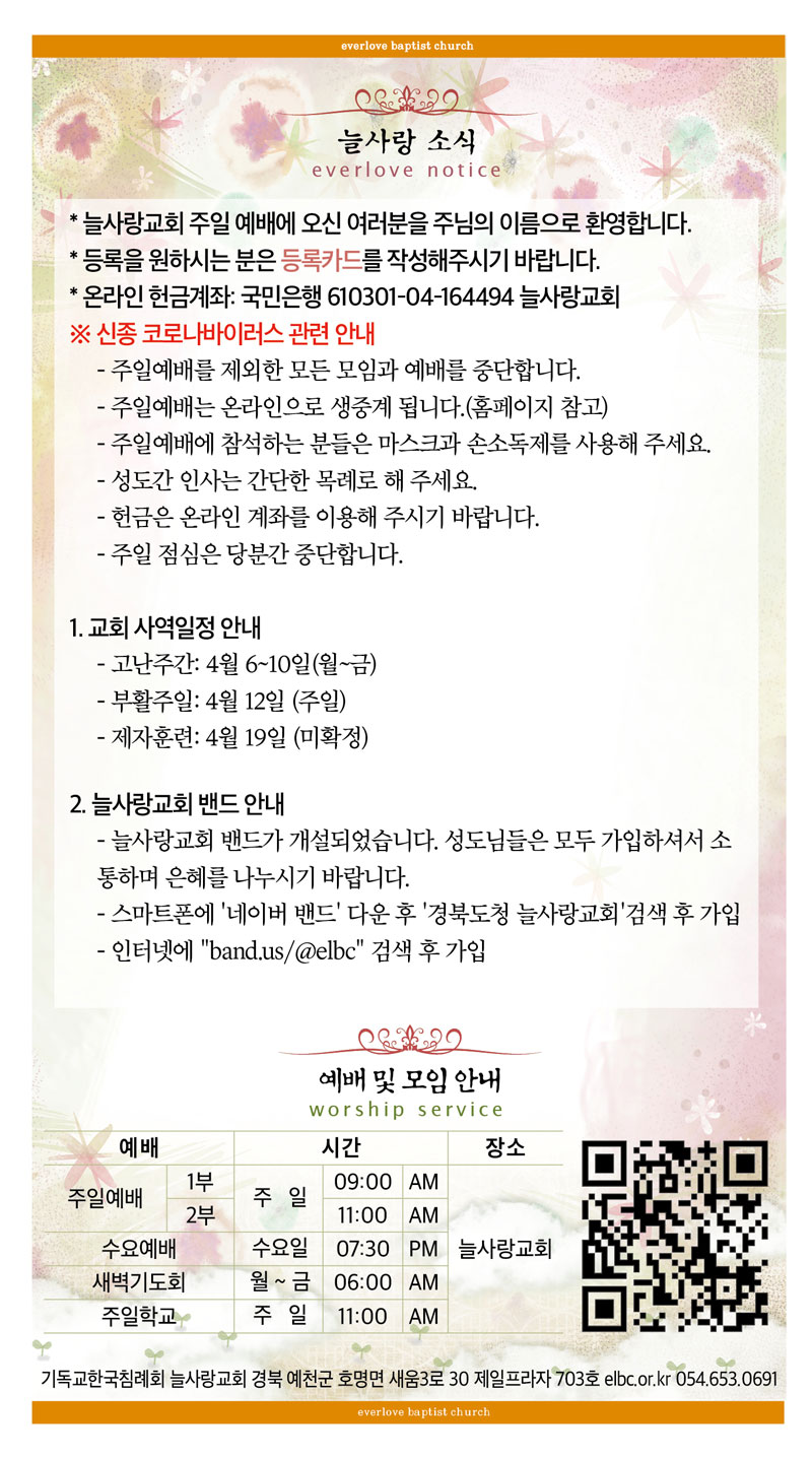 20200315_주보_2.jpg