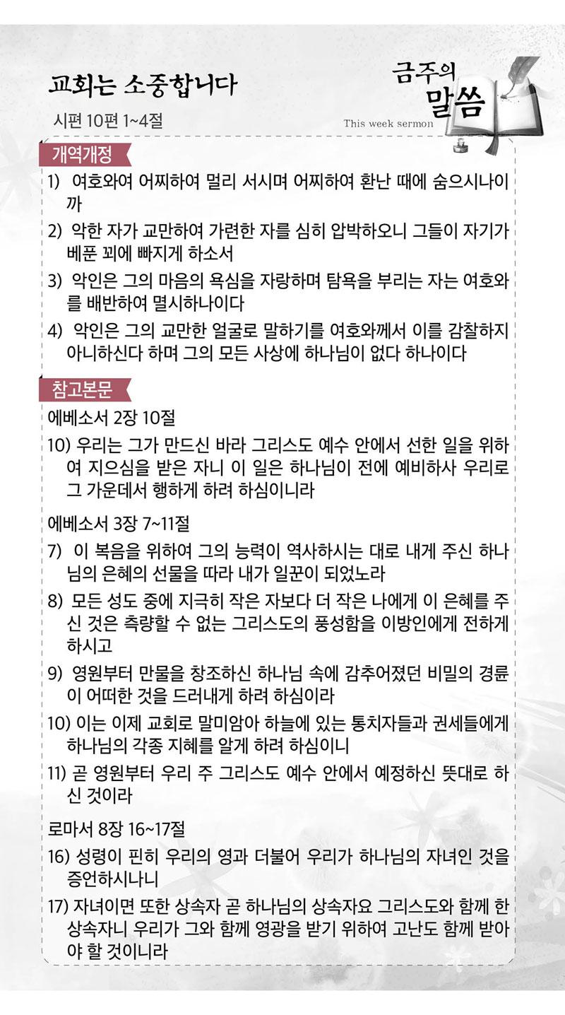 20200510_주보_3.jpg