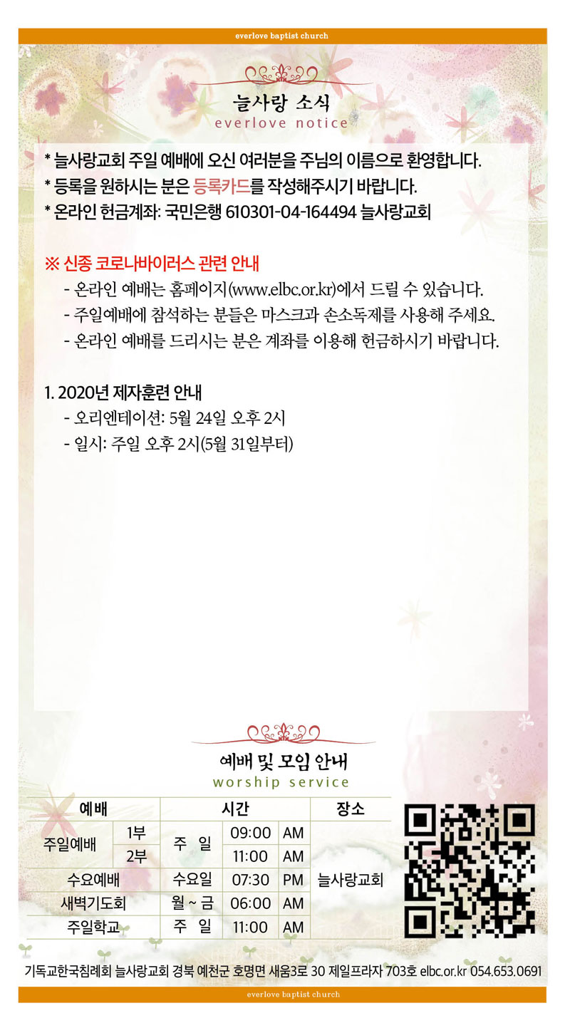 20200517_주보_2.jpg